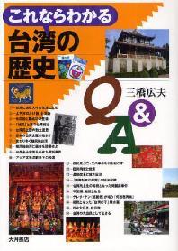 これならわかる台灣の歷史Q&A