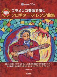 フラメンコ奏法で彈く情熱のソロギタ-.アレンジ曲集 難しいと思われがちなフラメンコ奏法を解說付きで徹底マスタ-!あの名曲を初心者でも彈きやすいようにフラメンコ.アレンジ!