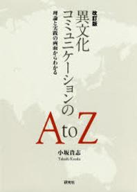 異文化コミュニケ-ションのA TO Z 理論と實踐の兩面からわかる