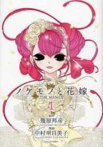 ノケモノと花嫁 THE MANGA 1