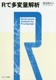 Rで多變量解析
