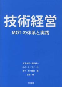 技術經營 MOTの體系と實踐
