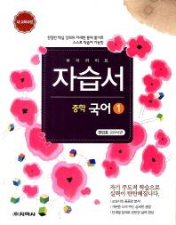 하이라이트 중학 국어1 자습서(방민호교과서편)(1학년1학기)(2013)