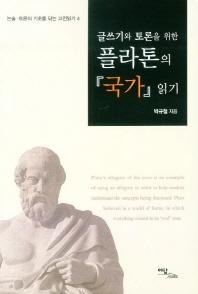 글쓰기와 토론을 위한 플라톤의 국가 읽기