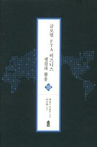 글로벌 FTA 비즈니스 쟁점과 활용. 18