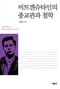 비트겐슈타인의 종교관과 철학