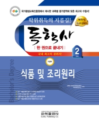 식품 및 조리원리 한권으로 끝내기(독학사 가정학 2단계)(2021)