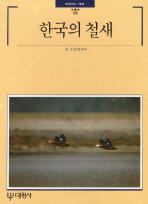 한국의 철새