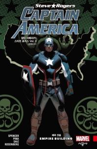 캡틴 아메리카 스티브 로저스 Vol. 3: 제국 건설