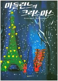 마들린느의 크리스마스