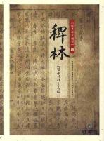 역주교감 패림. 12: 헌종기사 7-13