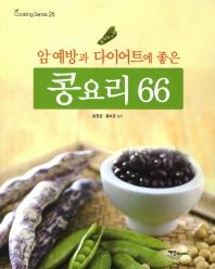 콩요리 66