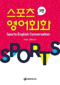 스포츠 영어회화