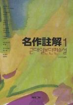 명작주역. 1 : 근대일본단편소설