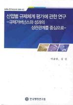 산업별 규제체계 평가에 관한 연구