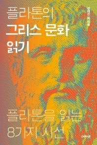 플라톤의 그리스 문화읽기