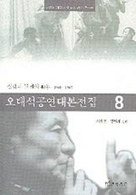 오태석공연대본전집 8