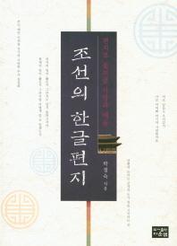 조선의 한글편지