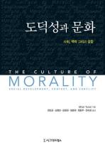 도덕성과 문화
