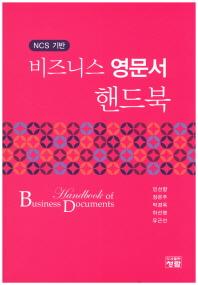 NCS 기반 비즈니스 영문서 핸드북