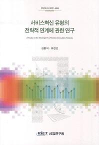 서비스혁신 유형의 전략적 연계에 관한 연구