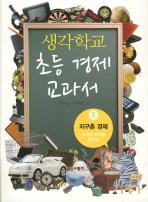 생각학교 초등 경제 교과서. 5: 지구촌 경제