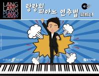 랑랑의 피아노 연주법. 3