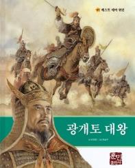 광개토 대왕