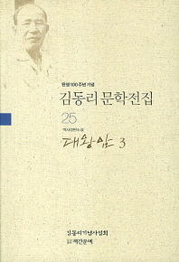 탄생 100주년 기념 김동리 문학전집. 25: 대왕암 3