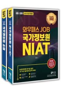 와우패스JOB 국가정보원 NIAT + 국가정보원 논술 세트(2019)