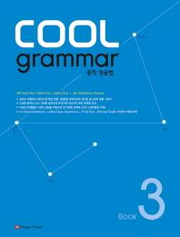 COOL grammar 중학 영문법. 3