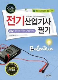 전기산업기사 필기(2021)