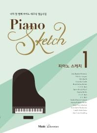 피아노 스케치. 1