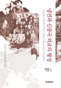 냉전과 신중국 외교의 형성