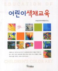 어린이 색채교육