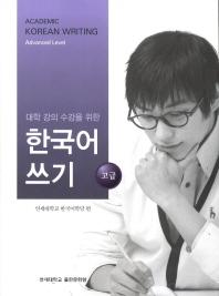 대학 강의 수강을 위한 한국어 쓰기 고급 (Paperback)