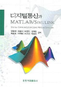 디지털통신과 MATLAB /SIMULINK