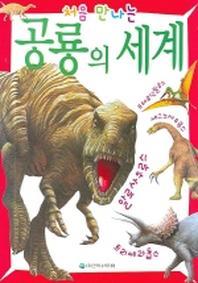 처음 만나는 공룡의 세계