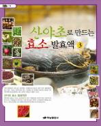 산야초로 만드는 효소 발효액. 3