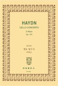 하이든: 첼로협주곡 라장조