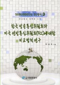 한국 방송통신위원회와 미국 연방통신위원회(FCC)에 대한 비교법적연구