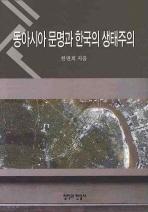 동아시아 문명과 한국의 생태주의