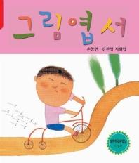 한국동시문학 그림엽서