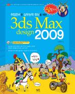 취업준비와 실무능력 향상을 위한 3DS MAX DESIGN 2009