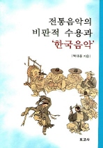 전통음악의 비판적 수용과 한국음악