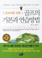 초보자를 위한 골프의 기본과 연습방법