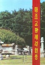 태조고황제건원릉