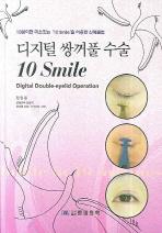 디지털 쌍꺼풀 수술 (10 SMILE)(CD1장포함)