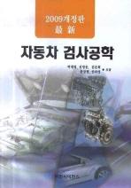 자동차 검사공학(2009)