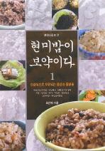 현미밥이 보약이다 1